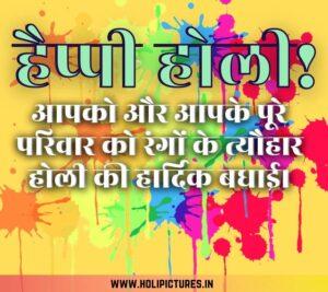 holi ki shubhkamnaye images