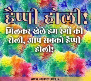 holi ki shubhkamnaye hd images