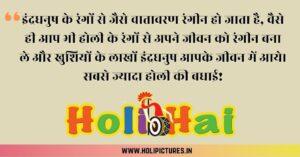 best holi wishes