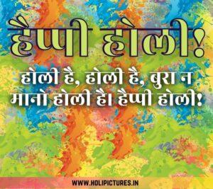 holi ki shubhkamnaye pics